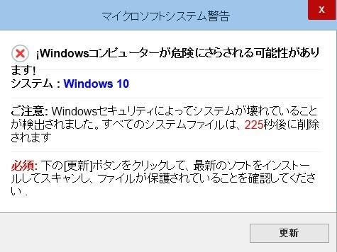「Windowsセキュリティシステムが破損しています …