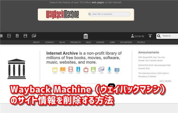 Wayback Machine(ウェイバック...