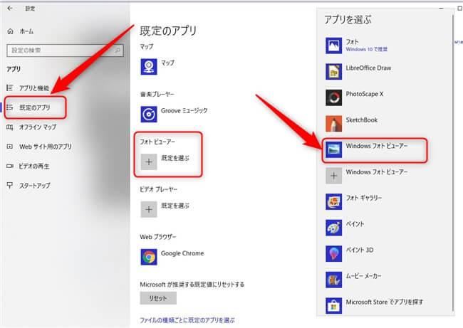 restore windows photo viewer to windows 10 日本語