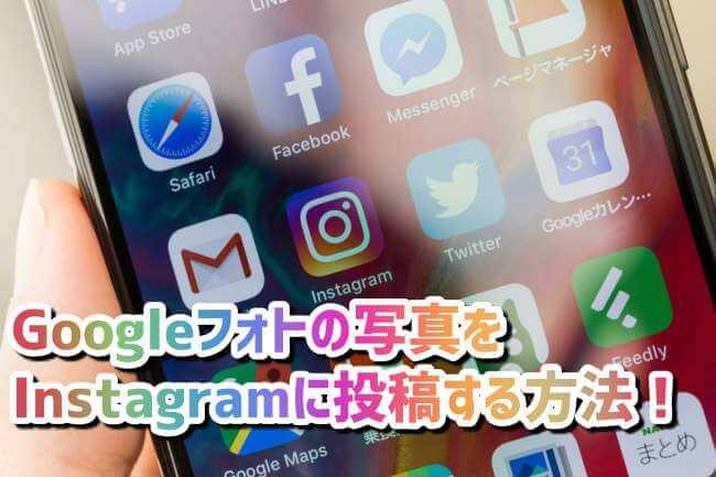 Googleフォトの写真をinstagramに投稿する方法 複数枚投稿できるの