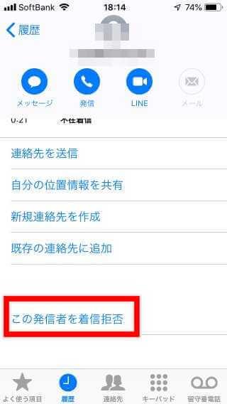 アナウンス 拒否 au 着信 iPhone、各電話会社の着信拒否時の相手へのアナウンスは?