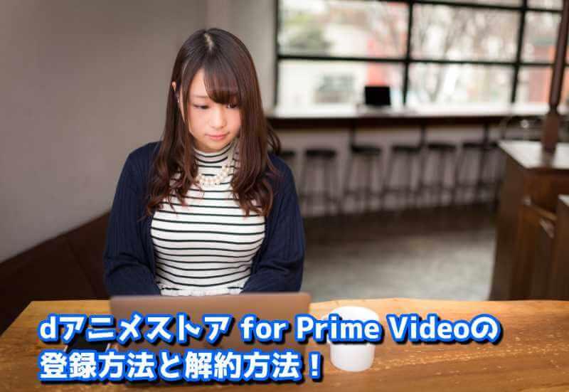 アニメ prime for video 解約 d ストア